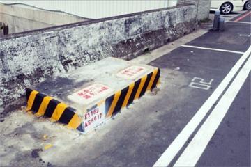 最扯停車格!水泥平台擋成「凹」形 民眾:怎麼停?