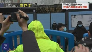 WHO專家小組前往武漢調查 行程已被高度政治化