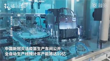 全世界最不安全!中國武肺疫苗「眾愛可維」副作用高達73種 中國專家也不挺