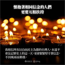 快新聞/六四32週年逢日本贈台灣疫苗 蔡英文:相同信念的人更要互相扶持