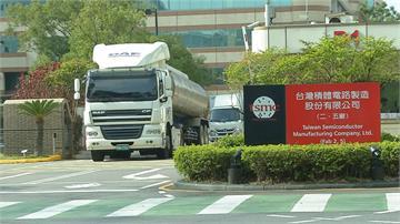台灣缺水影響半導體生產!台積電祭三大措施應對