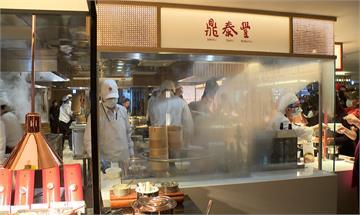 台北遠東Buffet大改裝 首度引進「鼎泰豐」進駐