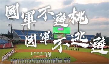 快新聞/江啟臣批國軍先下「避桃令」 國防部發布影片: 一定跟桃園站在一起