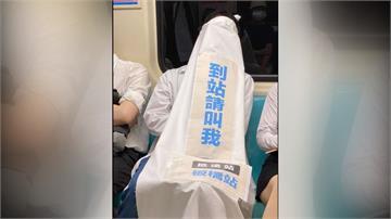 搭捷運怕睡過站?乘客創意打扮超吸睛