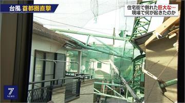 全球/關東史上最強颱登陸!機場成孤島、千葉大停電