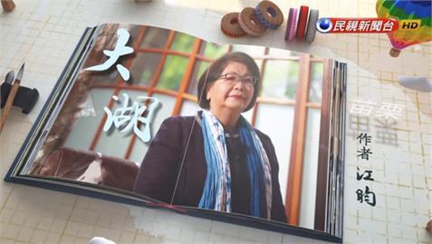 飛閱文學地景 第八季 Ep 01 - 大湖 江昀