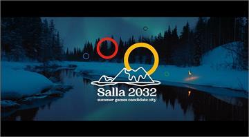 芬蘭薩拉申辦2032奧運 盼世界關注氣候變遷