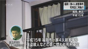 犯下福岡滅門4死案 日對中籍囚犯執行死刑