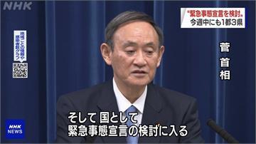 日本首都圈將再宣布緊急狀態!加速疫苗施打作業 首相菅義偉率先示範