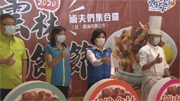 國民美食!雲林滷肉飯節11/15登場 將選出「神級滷肉飯」