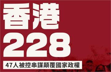 快新聞/民主派47人遭控串謀顛覆國家政權 張崑陽喊「香港228」:運動不因拘捕而終止