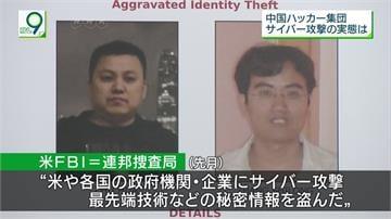 駭客集團APT10至少入侵12國 背後疑由中國主導