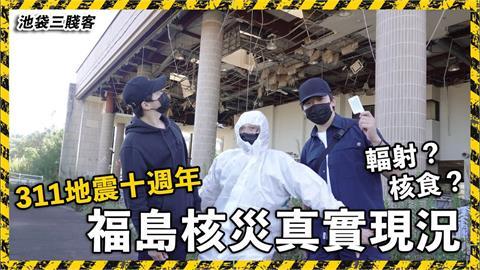 重返福島核災區測輻射量 台網友驚:時間好像停留在十年前