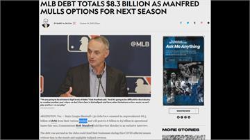 30隊舉債2375億台幣大聯盟主席:恐稱不過下季