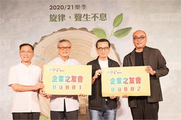北市國為台灣音樂家打造專屬舞台 成立「企業之友會」翻轉國樂品牌