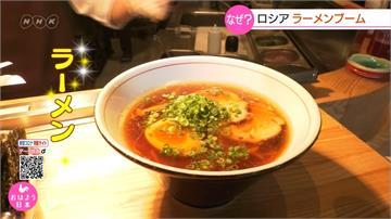 俄羅斯中產階級增 日本拉麵料理掀風潮