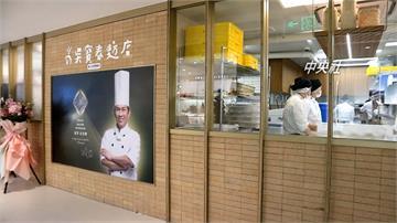 吳寶春上海店正式開張 本人缺席開幕活動