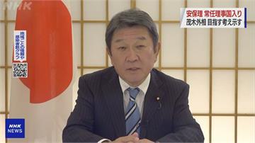 聯合國創立75週年峰會!日本重提「重回常任理事國」