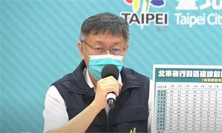 快新聞/柯文哲廣義家戶特別點名「同志族群」 議員怒斥:不要趁疫情污名化