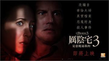 影/《厲陰宅3》印尼影院驚傳觀眾被附身?!同場觀眾被嚇壞「像被鬼附身一樣」
