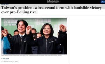 華郵:台灣總統大勝親中對手 民主生機勃勃