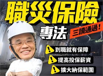 快新聞/職災保險專法三讀通過 蘇貞昌致謝立院:將更多勞工納入保障