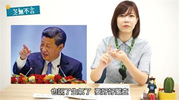 芝無不言/ 利,害了我的疫苗 中國人民信任瓦解