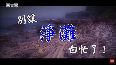 異言堂/海灘垃圾永遠清不完?透過AI提升淨灘效益