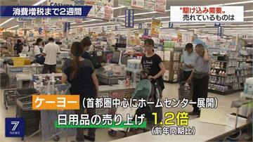 10/1調高消費稅前搶便宜!日本賣場湧現人潮