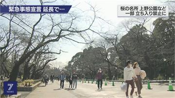 日本首都圈緊急事態延長2週!上野公園封閉野餐區 迪士尼縮短營業時間