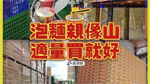 不用瘋搶泡麵!經濟部曝台灣產能:工廠裡的泡麵像山一樣