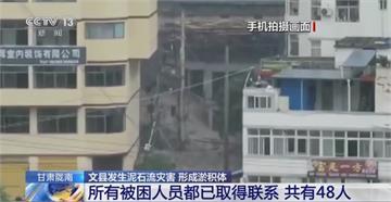 暴雨持續肆虐中國 甘肅泥石流進街道