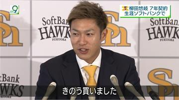 柳田悠岐簽七年約!日職超級強打不挑戰大聯盟