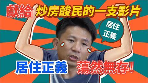 房價是市場機制?批台灣炒房被酸民嘲諷 網紅怒嗆:根本是屁