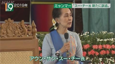 翁山蘇姬遭控多罪!緬甸法院開庭審理 最重恐判15年有期徒刑