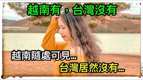 「這5樣」越南情侶在寶島看不到 台灣網友嘆:被時代淘汰了