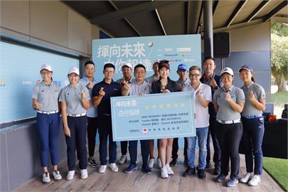 企業用愛揮桿做公益 聯合捐贈共推廣高爾夫文化