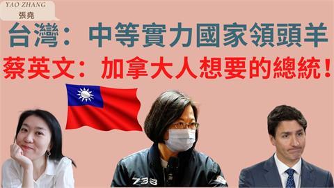 預料台灣將成領頭羊!中國網友激推蔡英文:加拿大盼求的總理