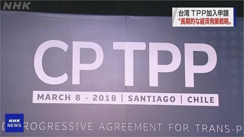 台灣申請入會CPTPP引全球關注 日本超歡迎、中國強烈反制