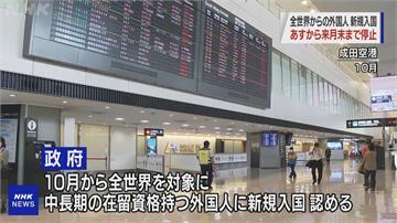 日本明起禁外國人入境至1月底 台灣等11國商務客豁免可通行