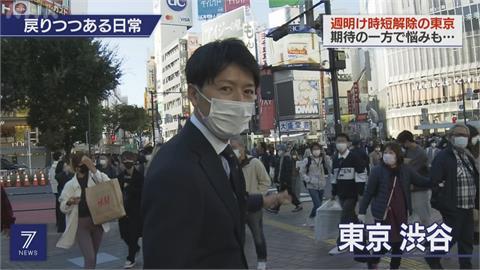 日本疫情大幅趨緩 東京等地宣布鬆綁外食限制