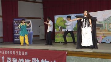 蘋果劇團宜蘭校園巡演 培養孩童正確飲食觀