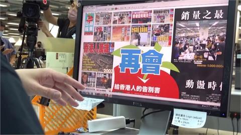 香港新聞自由已死!香港蘋果日報最後出刊 港人漏夜搶購