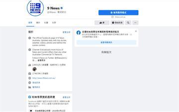 臉書全面封鎖澳洲新聞! 阻斷全部專頁、禁澳洲用戶流覽分享