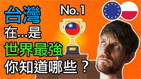 寶島到底有多好?波蘭男舉6項優點 大讚:台灣非常適合居住