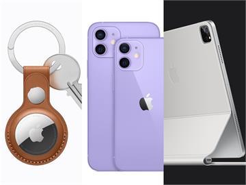 紫色iPhone 12現身、Apple TV升級 達人盤點蘋果發表會5亮點
