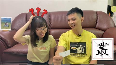 這個字超難寫!中國人妻出繁體考題 台灣老公照抄竟花20秒