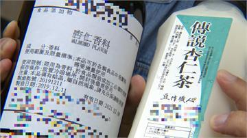 你喝的豆漿這樣來的?警破地下工廠 認證標籤造假