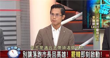 新聞觀測站/史上第一次罷免市長運動!韓國瑜會面臨雙殺?|2020.01
