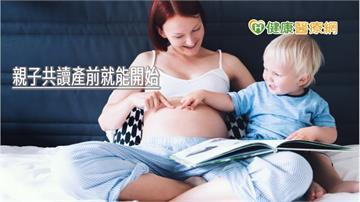 親子共讀產前就能開始 國健署分享小撇步